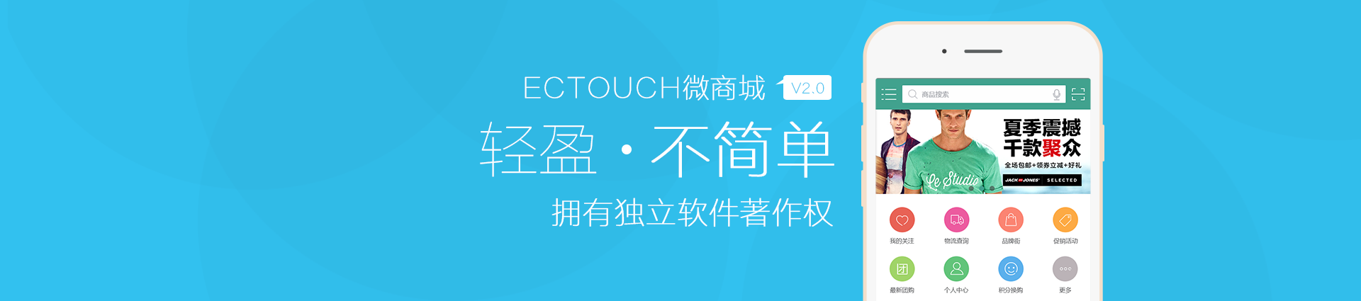 ectouch2.0
