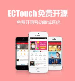 ectouch免费开源