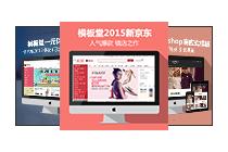 ecshop商业模板