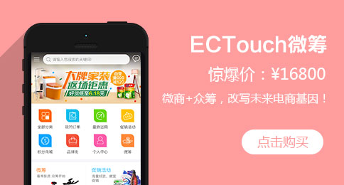 ectouch 微筹